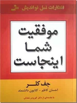 خرید کتاب موفقیت شما اینجاست از: www.ashja.com - کتابسرای اشجع