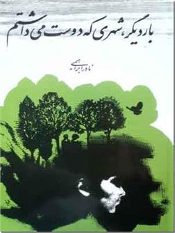 کتاب بار دیگر شهری که دوست می داشتم - مجموعه داستان نادر ابراهیمی - خرید کتاب از: www.ashja.com - کتابسرای اشجع