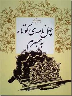 خرید کتاب چهل نامه کوتاه به همسرم از: www.ashja.com - کتابسرای اشجع