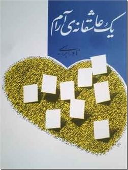 خرید کتاب یک عاشقانه آرام از: www.ashja.com - کتابسرای اشجع