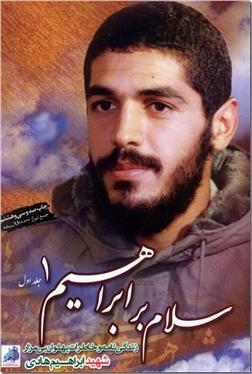 کتاب سلام بر ابراهیم 1 - خاطرات شهید ابراهیم هادی - خرید کتاب از: www.ashja.com - کتابسرای اشجع