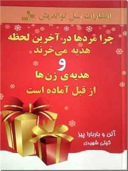 خرید کتاب چرا مردها در آخرین لحظه هدیه می خرند از: www.ashja.com - کتابسرای اشجع