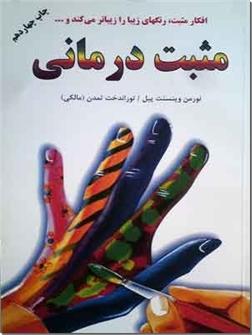 کتاب مثبت درمانی - افکار مثبت، رنگهای زیبا را زیباتر می کند - خرید کتاب از: www.ashja.com - کتابسرای اشجع