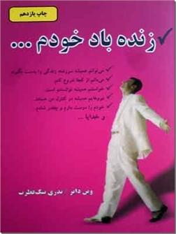خرید کتاب زنده باد خودم ... از: www.ashja.com - کتابسرای اشجع