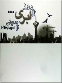 کتاب چند روز ابری - رمان ایرانی - خرید کتاب از: www.ashja.com - کتابسرای اشجع