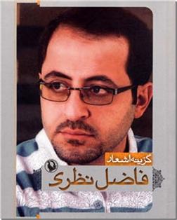 خرید کتاب گزینه اشعار فاضل نظری - ج از: www.ashja.com - کتابسرای اشجع