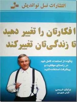 خرید کتاب افکارتان را تغییر دهید تا زندگیتان تغییر کند از: www.ashja.com - کتابسرای اشجع