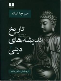 خرید کتاب تاریخ اندیشه های دینی 2 از: www.ashja.com - کتابسرای اشجع