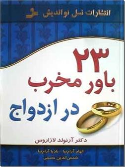 کتاب 23 باور مخرب در ازدواج - بیست و سه باور مخرب در ازدواج - خرید کتاب از: www.ashja.com - کتابسرای اشجع