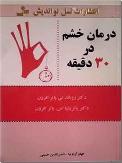 کتاب درمان خشم در 30 دقیقه - کنترل خشم - خرید کتاب از: www.ashja.com - کتابسرای اشجع