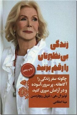 خرید کتاب زندگی بی نظیرتان را رقم بزنید از: www.ashja.com - کتابسرای اشجع