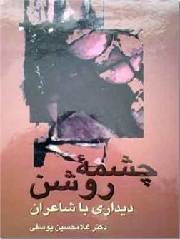 کتاب چشمه روشن - دیداری با شاعران - آشنایی با شاعران از رودکی تا دوران معاصر - خرید کتاب از: www.ashja.com - کتابسرای اشجع