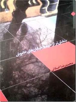 کتاب بنفش تر از خود با خیابان های خاموش - مجموعه شعر - خرید کتاب از: www.ashja.com - کتابسرای اشجع