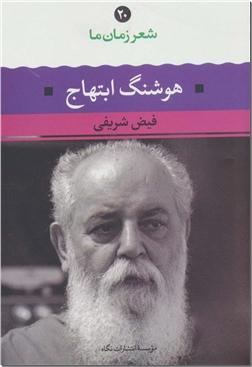 کتاب مثل جوهر در آب - مجموعه شعرهای 1386 تا 1392 - خرید کتاب از: www.ashja.com - کتابسرای اشجع