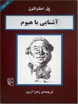 خرید کتاب آشنایی با هیوم از: www.ashja.com - کتابسرای اشجع