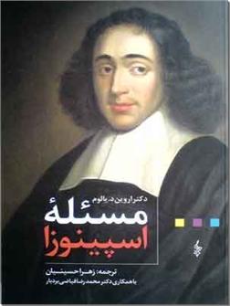 کتاب مسئله اسپینوزا - یالوم - رمانی در فلسفه و روانکاوی - خرید کتاب از: www.ashja.com - کتابسرای اشجع