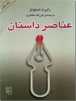 خرید کتاب عناصر داستان از: www.ashja.com - کتابسرای اشجع