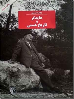 کتاب هایدگر و تاریخ هستی - فلسفه و فلاسفه آلمان - خرید کتاب از: www.ashja.com - کتابسرای اشجع