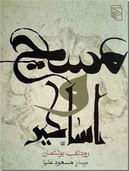 خرید کتاب مسیح و اساطیر از: www.ashja.com - کتابسرای اشجع