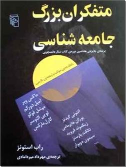 کتاب متفکران بزرگ جامعه شناسی - جامعه شناسان بزرگ - خرید کتاب از: www.ashja.com - کتابسرای اشجع