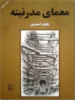 خرید کتاب معمای مدرنیته از: www.ashja.com - کتابسرای اشجع