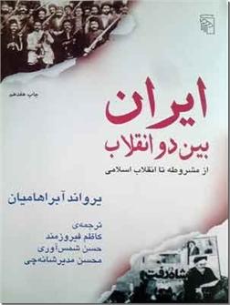 کتاب ایران بین دو انقلاب - از مشروطه تا انقلاب اسلامی - خرید کتاب از: www.ashja.com - کتابسرای اشجع