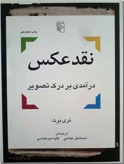 خرید کتاب نقد عکس از: www.ashja.com - کتابسرای اشجع