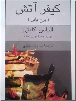 کتاب کیفر آتش - برج بابل - برنده جایزه نوبل 1918 - خرید کتاب از: www.ashja.com - کتابسرای اشجع