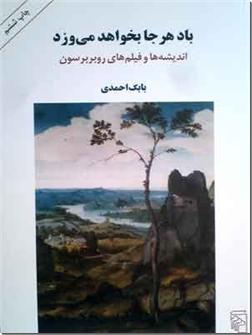 خرید کتاب باد هر جا بخواهد می وزد از: www.ashja.com - کتابسرای اشجع