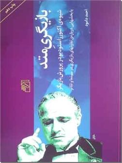 کتاب بازیگری متد - شیوه اکتورز استودیو در پرورش بازیگر - خرید کتاب از: www.ashja.com - کتابسرای اشجع