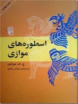 خرید کتاب اسطوره های موازی از: www.ashja.com - کتابسرای اشجع