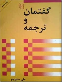 کتاب گفتمان و ترجمه - زبان شناسی و ترجمه - خرید کتاب از: www.ashja.com - کتابسرای اشجع
