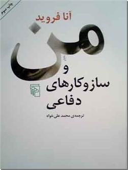 کتاب من و ساز و کارهای دفاعی - مکانیسم های دفاعی - خرید کتاب از: www.ashja.com - کتابسرای اشجع