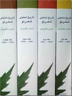 کتاب تاریخ تحلیلی شعر نو - دوره چهار جلدی - خرید کتاب از: www.ashja.com - کتابسرای اشجع