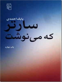 خرید کتاب سارتر که می نوشت از: www.ashja.com - کتابسرای اشجع