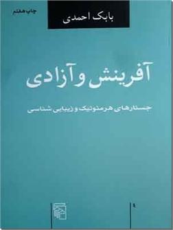 خرید کتاب آفرینش و آزادی از: www.ashja.com - کتابسرای اشجع