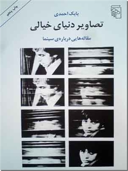 خرید کتاب تصاویر دنیای خیالی از: www.ashja.com - کتابسرای اشجع