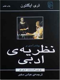 کتاب نظریه ادبی - پیش درآمدی بر نظریه ادبی - خرید کتاب از: www.ashja.com - کتابسرای اشجع