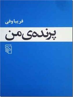 کتاب پرنده من - رمان فارسی - خرید کتاب از: www.ashja.com - کتابسرای اشجع