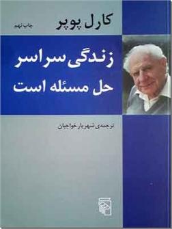 خرید کتاب زندگی سراسر حل مسئله است از: www.ashja.com - کتابسرای اشجع