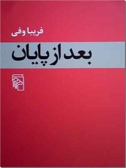 کتاب بعد از پایان - فریبا وفی - رمان ایرانی - خرید کتاب از: www.ashja.com - کتابسرای اشجع