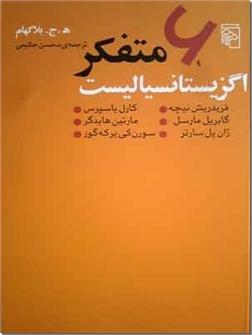خرید کتاب 6 متفکر اگزیستانسیالیست از: www.ashja.com - کتابسرای اشجع