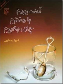 خرید کتاب آمده بودم با دخترم چای بخورم از: www.ashja.com - کتابسرای اشجع