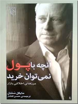 کتاب آنچه با پول نمی توان خرید - مرزهای اخلاقی بازار - چه چیزی نباید فروشی باشد - - خرید کتاب از: www.ashja.com - کتابسرای اشجع