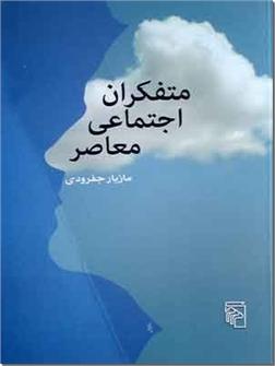 کتاب متفکران اجتماعی معاصر - جامعه شناسان معاصر - خرید کتاب از: www.ashja.com - کتابسرای اشجع