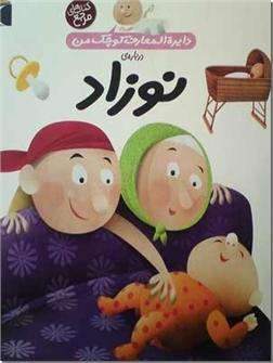 کتاب دایره المعارف کوچک من نوزاد - نوزاد - خرید کتاب از: www.ashja.com - کتابسرای اشجع