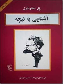 خرید کتاب آشنایی با نیچه از: www.ashja.com - کتابسرای اشجع