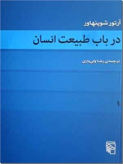 خرید کتاب در باب طبیعت انسان از: www.ashja.com - کتابسرای اشجع