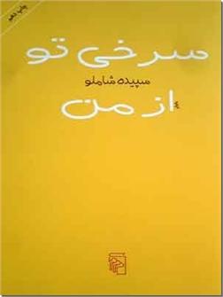 خرید کتاب سرخی تو از من از: www.ashja.com - کتابسرای اشجع