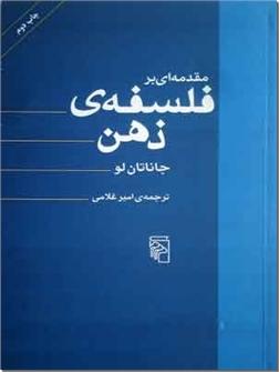 کتاب مقدمه ای بر فلسفه ذهن - روانشناسی تجربی و تحلیل فلسفی - خرید کتاب از: www.ashja.com - کتابسرای اشجع